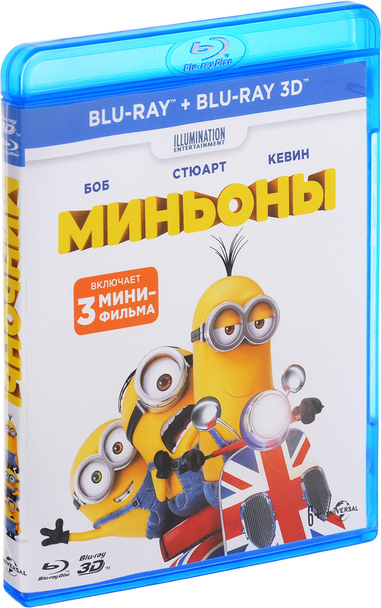 Миньоны 3D и 2D (2 Blu-ray)