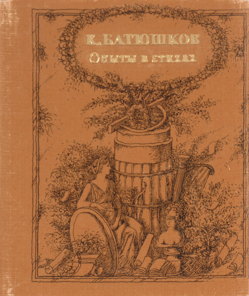 Батюшков К. Опыты в стихах цена и фото