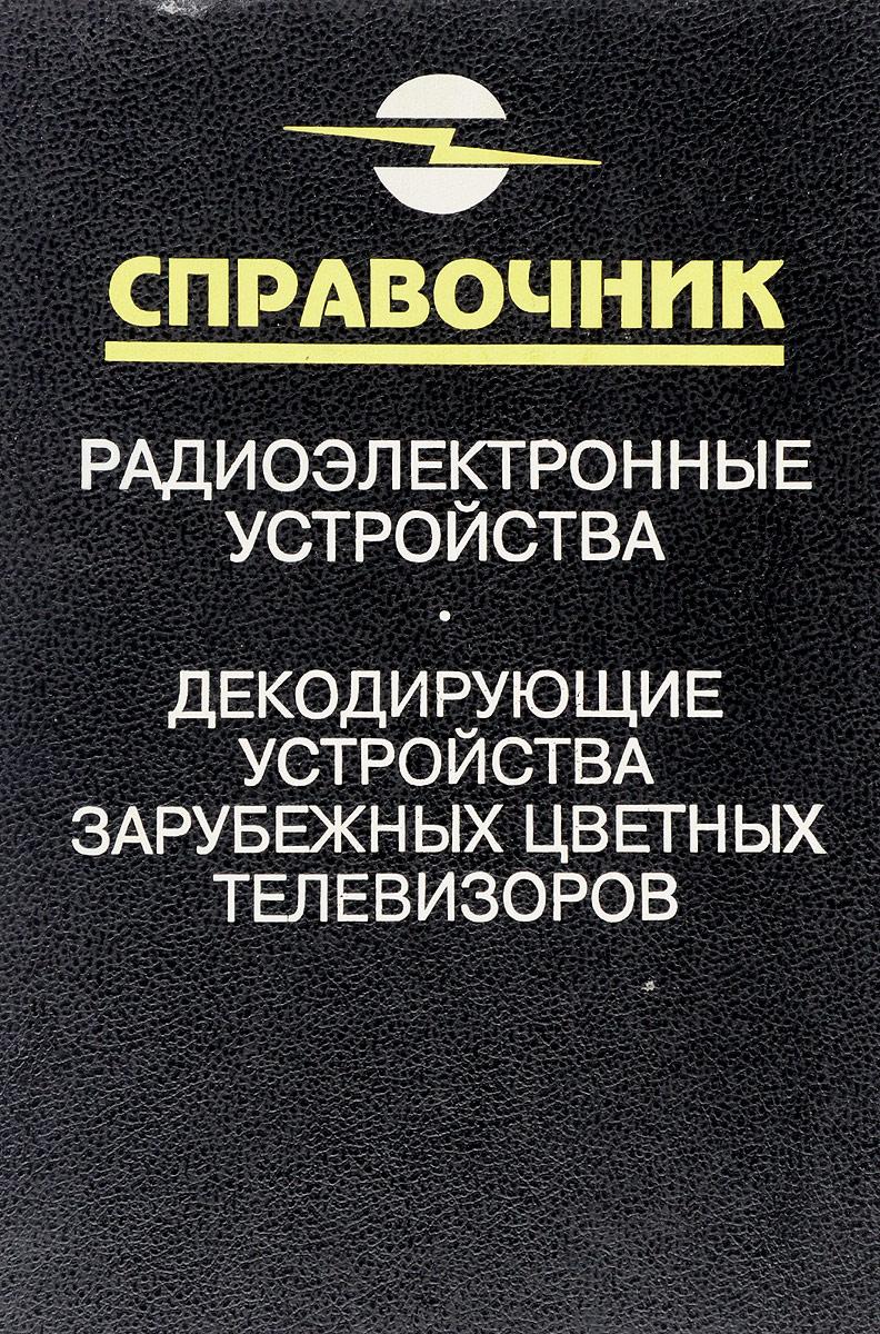 Пескин А. Е., Войцеховский Д. В. Радиоэлектронные устройства. Декодирующие устройства зарубежных цветных телевизоров