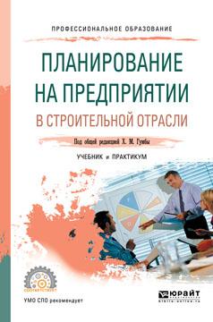 Х. М. Гумба Планирование на предприятии в строительной отрасли. Учебник и практикум