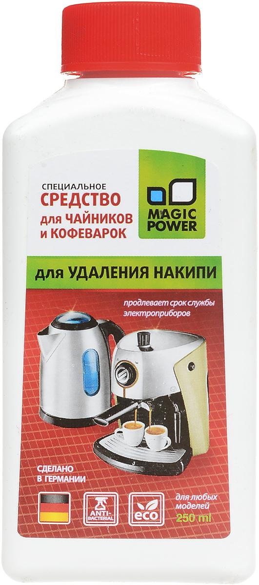 """Средство от накипи """"Magic Power"""", для чайников и кофеварок, 250 мл"""