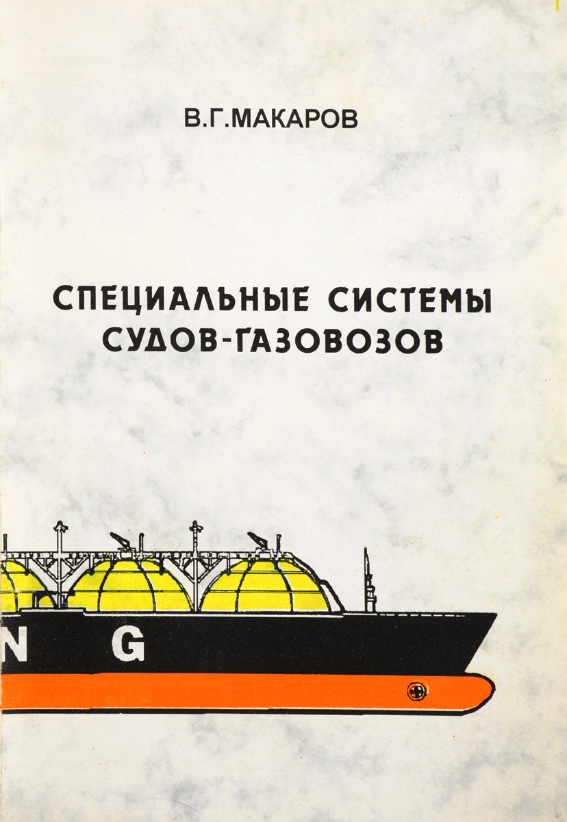 Макаров В.Г. Специальные системы судов-газовозов