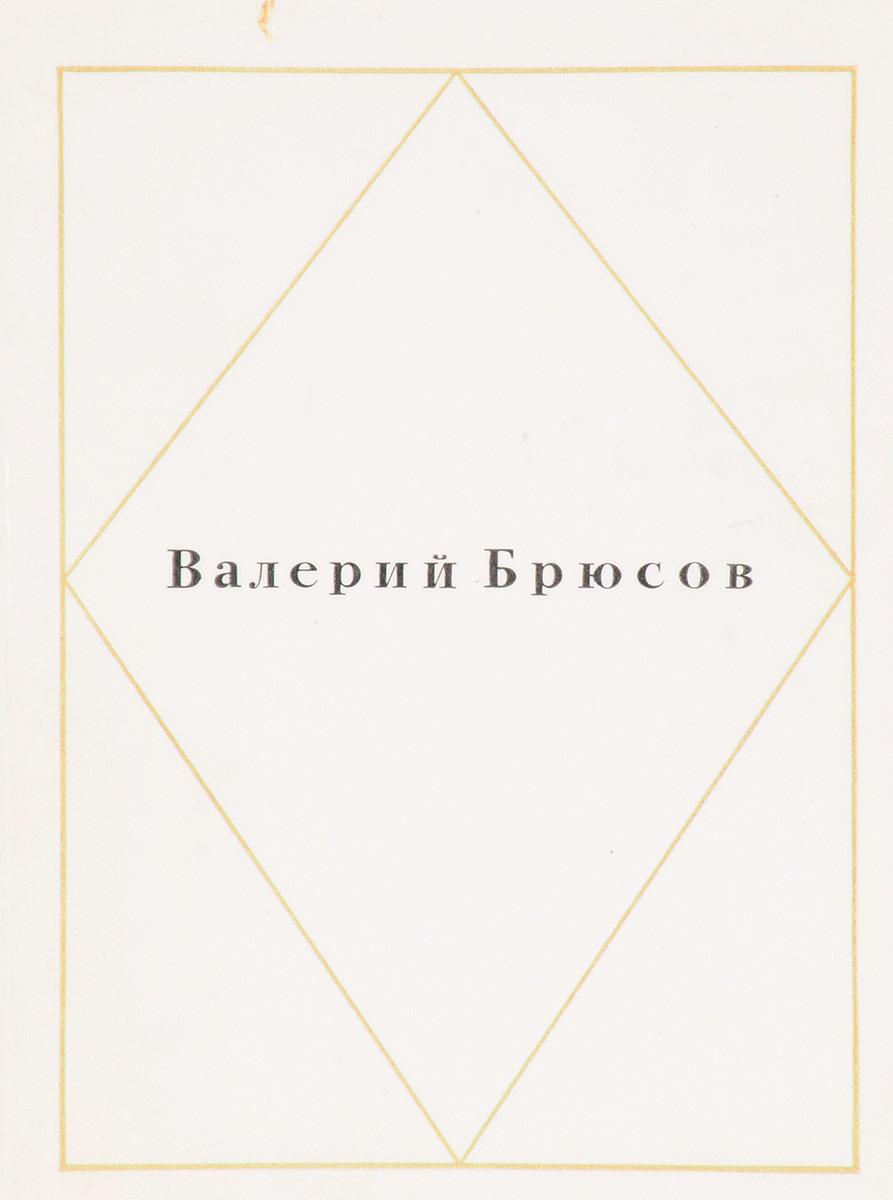 Валерий Брюсов. Стихотворения валерий брюсов царю северного полюса