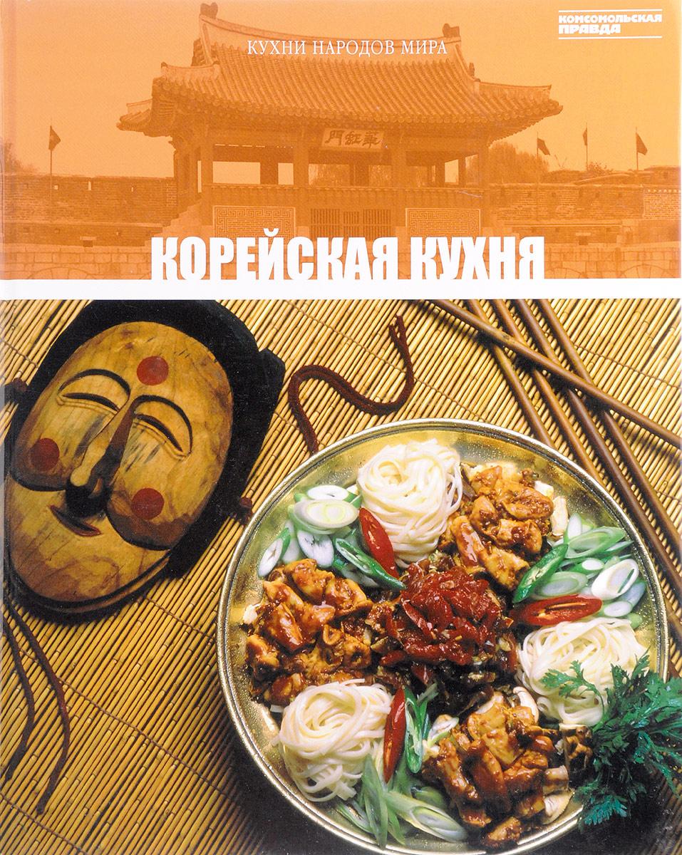 Кухни народов мира. Корейская кухня.