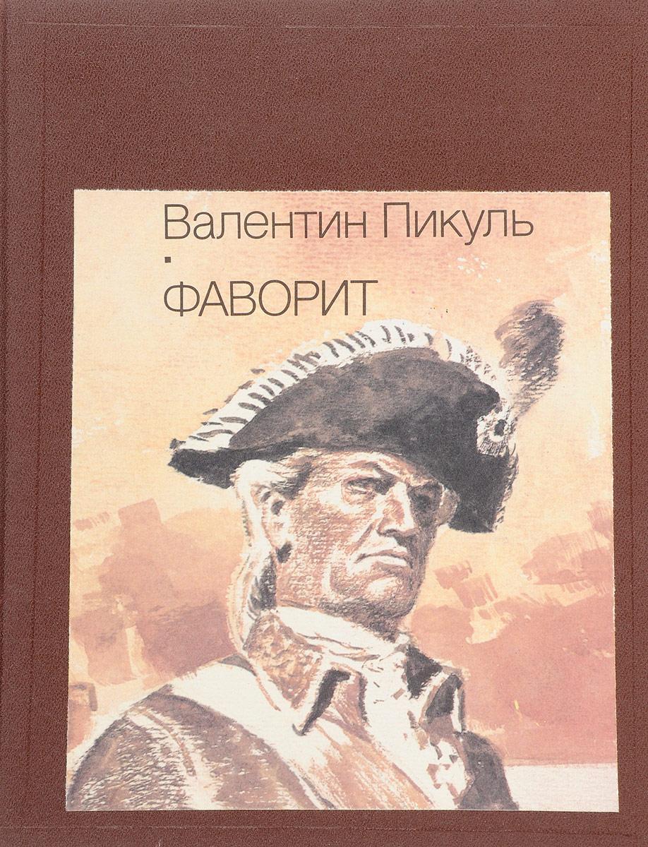 Валентин Пикуль Фаворит. Роман-газета.9-10 (1987), 13-14 (1988). Конволют наука и техника 26 52 конволют