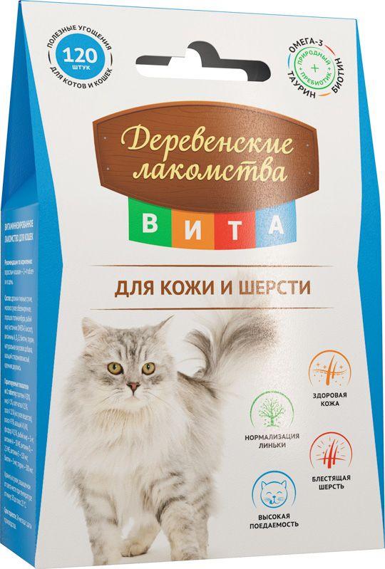 Лакомство для кошек Деревенские лакомства Вита, для кожи и шерсти, 120 шт79075161Деревенские лакомства Вита содержат всё необходимое для поддержания здоровья вашей кошки. Биотин снижает ломкость шерсти, нормализует линьку, придает шерсти блеск и обеспечивает эластичность кожи. Таурин поддерживает работу сердца и сосудов. Топинамбур содержит природный пребиотик инулин, который содействует пищеварению и выводу токсинов, а ОМЕГА-3 улучшает зрение и работу мозга. Ну и конечно же, Деревенские лакомства Вита — это еще и очень вкусно! Рекомендации по кормлению: взрослым кошкам — 2–4 таблетки в день. Состав: дрожжи пивные сухие, молоко сухое обезжиренное, порошок топинамбура, рыбий жир (источник ОМЕГА-3 кислот), витамины А, D3, Е, биотин, таурин, натуральная вкусовая добавка, кальций стеариновокислый, кремния двуокись. Гарантируемые показатели на 1 таблетку: протеин 30%, жир 1%, клетчатка 15%, зола 11% (на сухое вещество), влага 9%, кальций 0,4%, фосфор 0,5%, рыбий жир — 5 мг, витамин А — 50 МЕ, витамин D3 — 2,5 МЕ, витамин Е — 150 мкг, биотин — 5 мкг, таурин — 500 мкг. Товар сертифицирован. Чем кормить пожилых кошек: советы ветеринара. Статья OZON Гид