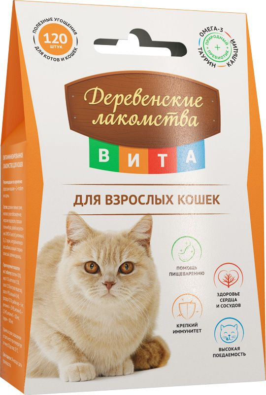 Лакомство для кошек Деревенские лакомства Вита, 120 шт79075185Деревенские лакомства Вита содержат всё необходимое для поддержания здоровья вашей кошки. Таурин поддерживает работу сердца и сосудов, омега-3 улучшает зрение и работу мозга. Топинамбур содержит природный пребиотик инулин, который содействует пищеварению и выводу токсинов, а морские водоросли укрепляют иммунитет и делают шерсть блестящей. Ну и конечно же, Деревенские лакомства Вита — это еще и очень вкусно! Рекомендации по кормлению: взрослым кошкам — 2–4 таблетки в день. Состав: дрожжи пивные сухие, молоко сухое обезжиренное, морские водоросли, порошок топинамбура, рыбий жир (источник ОМЕГА-3 кислот), витамины А, D3, Е, таурин, натуральная вкусовая добавка, кальций стеариновокислый, кремния двуокись. Гарантируемые показатели на 1 таблетку: протеин 30%, жир 1%, клетчатка 15%, зола 11% (на сухое вещество), влага 9%, кальций 0,4%, фосфор 0,5%, рыбий жир — 5 мг, витамин А — 25 МЕ, витамин D3 — 2,5 МЕ, витамин Е — 150 мкг, таурин — 500 мкг. Товар сертифицирован.