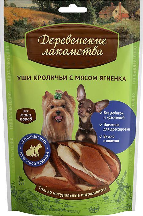 Лакомство Деревенские лакомства Уши кроличьи с мясом ягненка для собак мини-пород, 55 г79711854Комбинация хрустящих кроличьих ушек с нежным мясом ягненка создают уникальное лакомство, которое не только придется по вкусу любой собаке, но и заставит ее немного потрудиться. Состав: уши кроличьи, мясо ягненка, крахмал. Гарантированные показатели на 100 г продукта: белок — 38%, жир — 5%, влага — 18%, клетчатка — 0,2%, зола — 5%. Энергетическая ценность в 100 г продукта: 325 ккал. Товар сертифицирован. Рекомендуем!