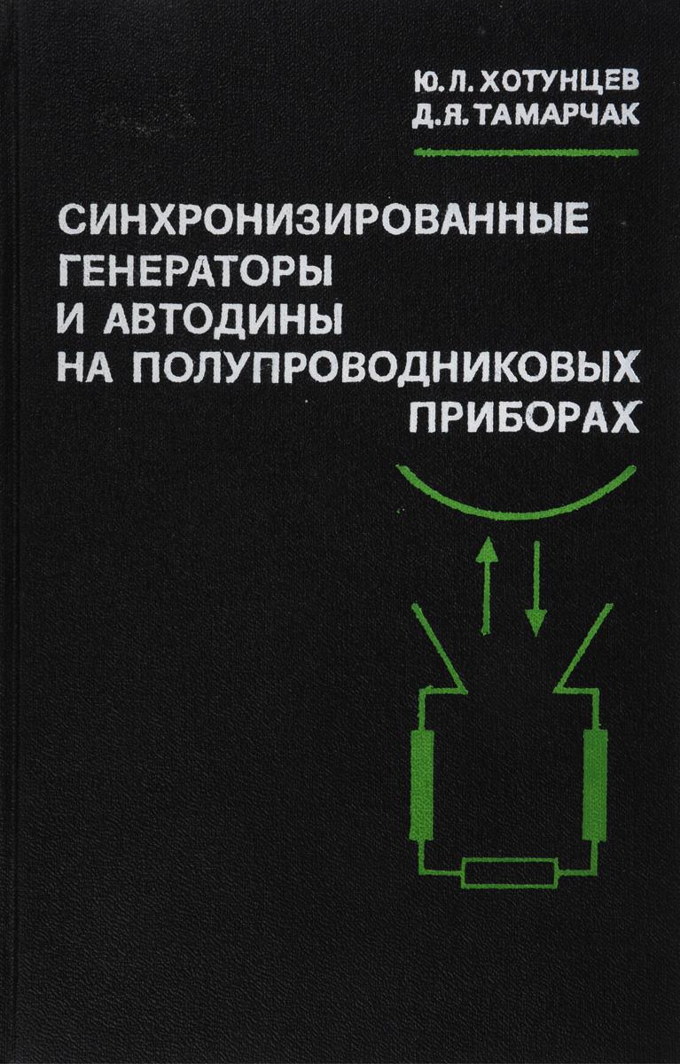 Хотунцев Ю. Л., Тамарчак Д. Я. Синхронизированные генераторы и автодины на полупроводниковых приборах