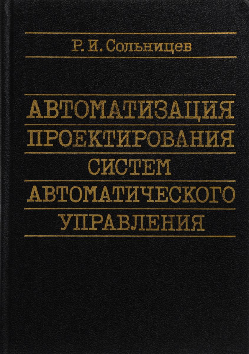 Р.И. Сольницев Автоматизация проектирования систем автоматического управления