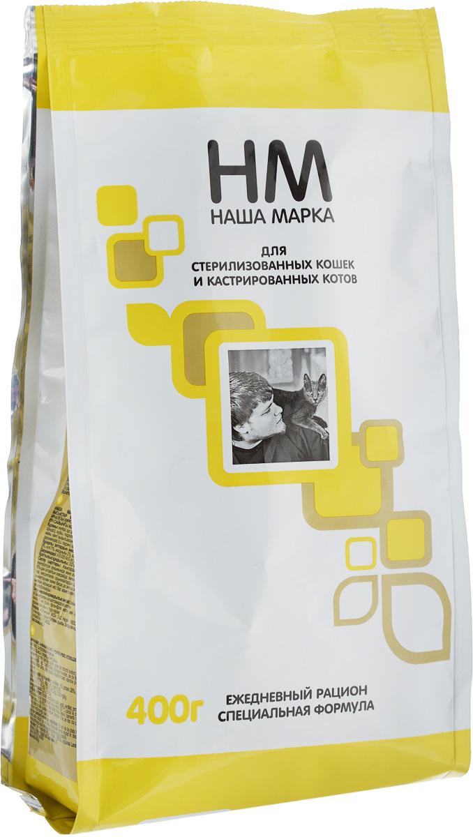 """Корм сухой """"Наша Марка"""" для стерилизованных кошек и кастрированных котов, 400 г"""