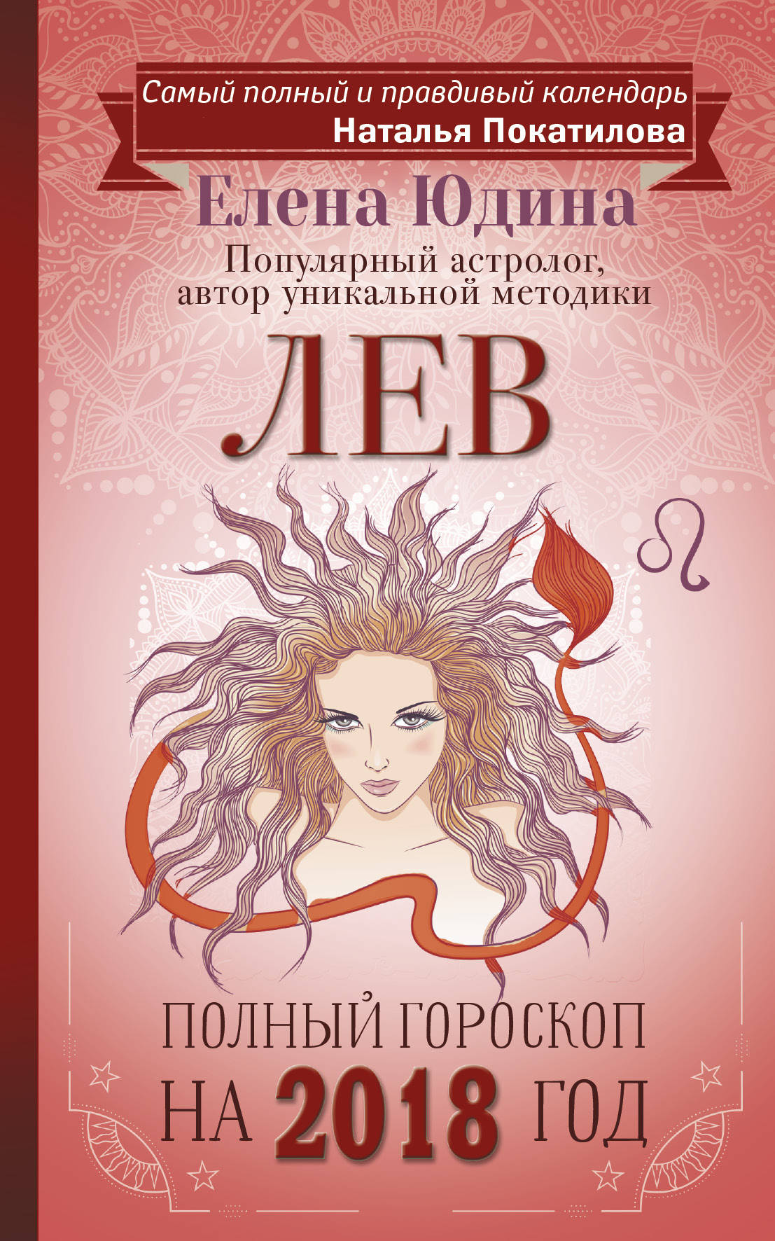 Елена Юдина Лев. Полный гороскоп на 2018 год