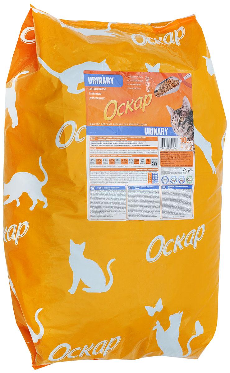"""Корм сухой Оскар """"Urinary"""" для стерилизованных кошек и кастрированных котов, 10 кг"""