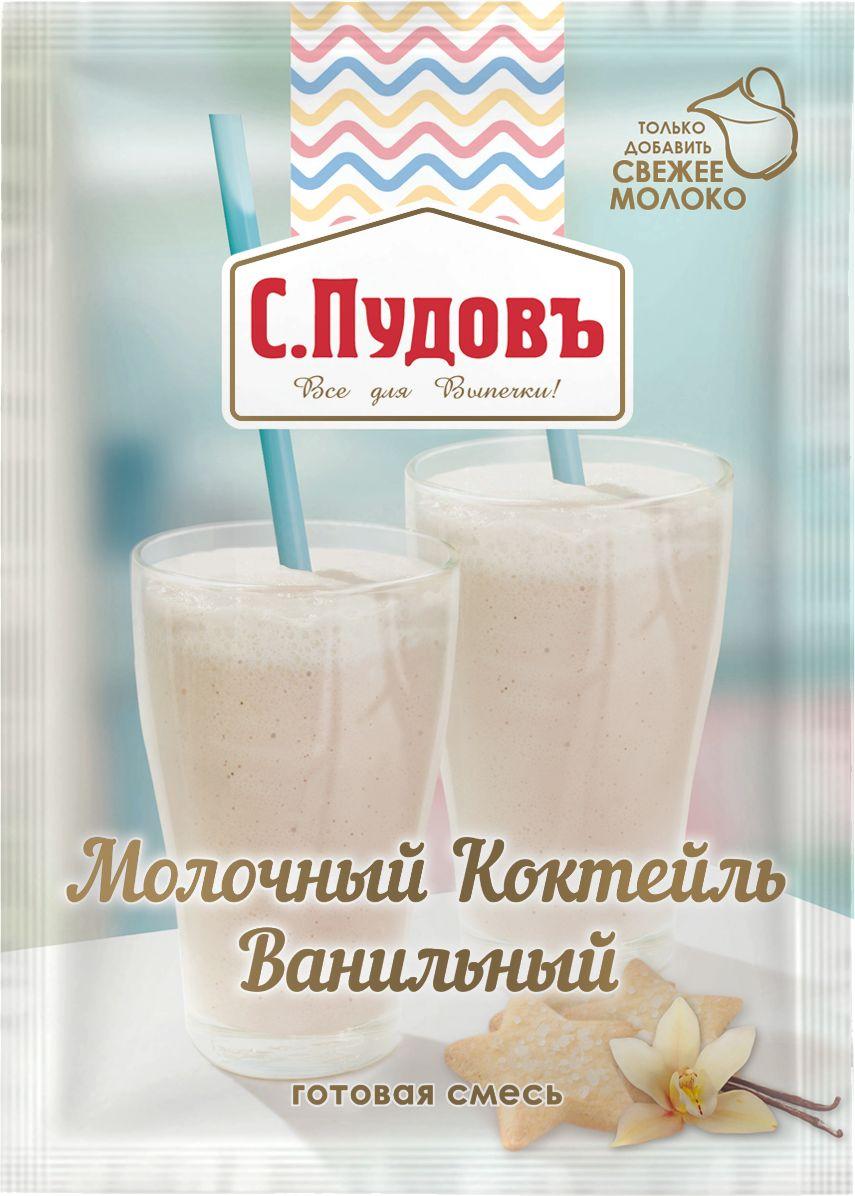 Пудовъ молочный коктейль ванильный, 30 г4607012298324Нежный и ароматный молочный коктейль ванильный - вкусный чудо-напиток, который можно пить каждый день! Отлично подходит для полезного перекуса и идеален для летних жарких дней. Легкое и быстрое удовольствие в любое время года для детей и взрослых. Рекомендуем!