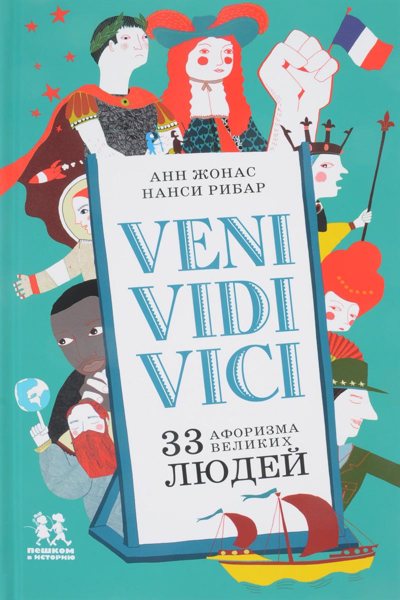 Анн Жонас Veni Vidi Vici. 33 афоризма великих людей