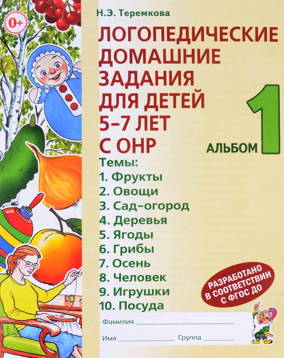 Н. Э. Теремкова Логопедические домашние задания для детей 5-7 лет с ОНР. Альбом 1