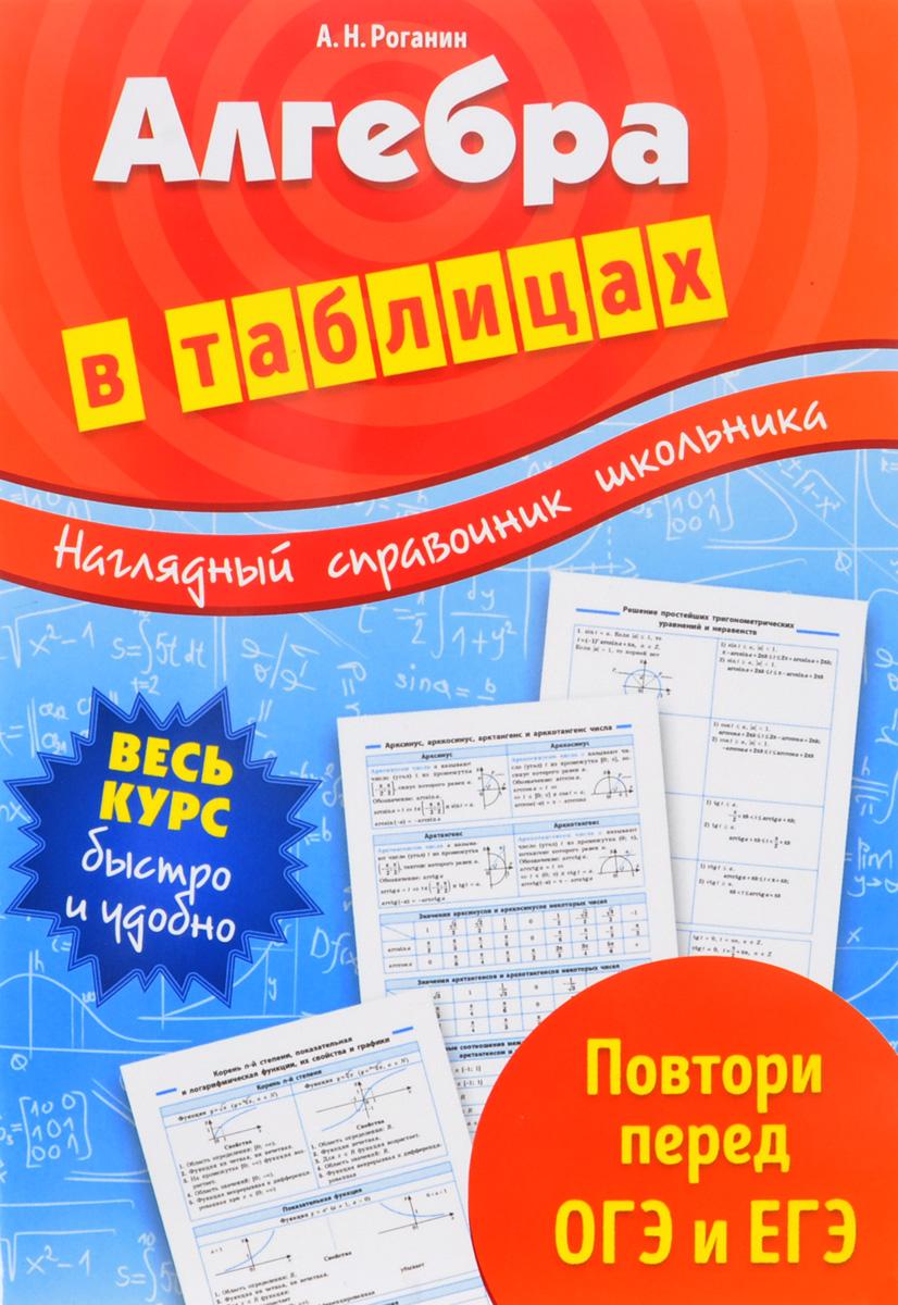 А. Н. Роганин Алгебра в таблицах александр роганин алгебра в таблицах