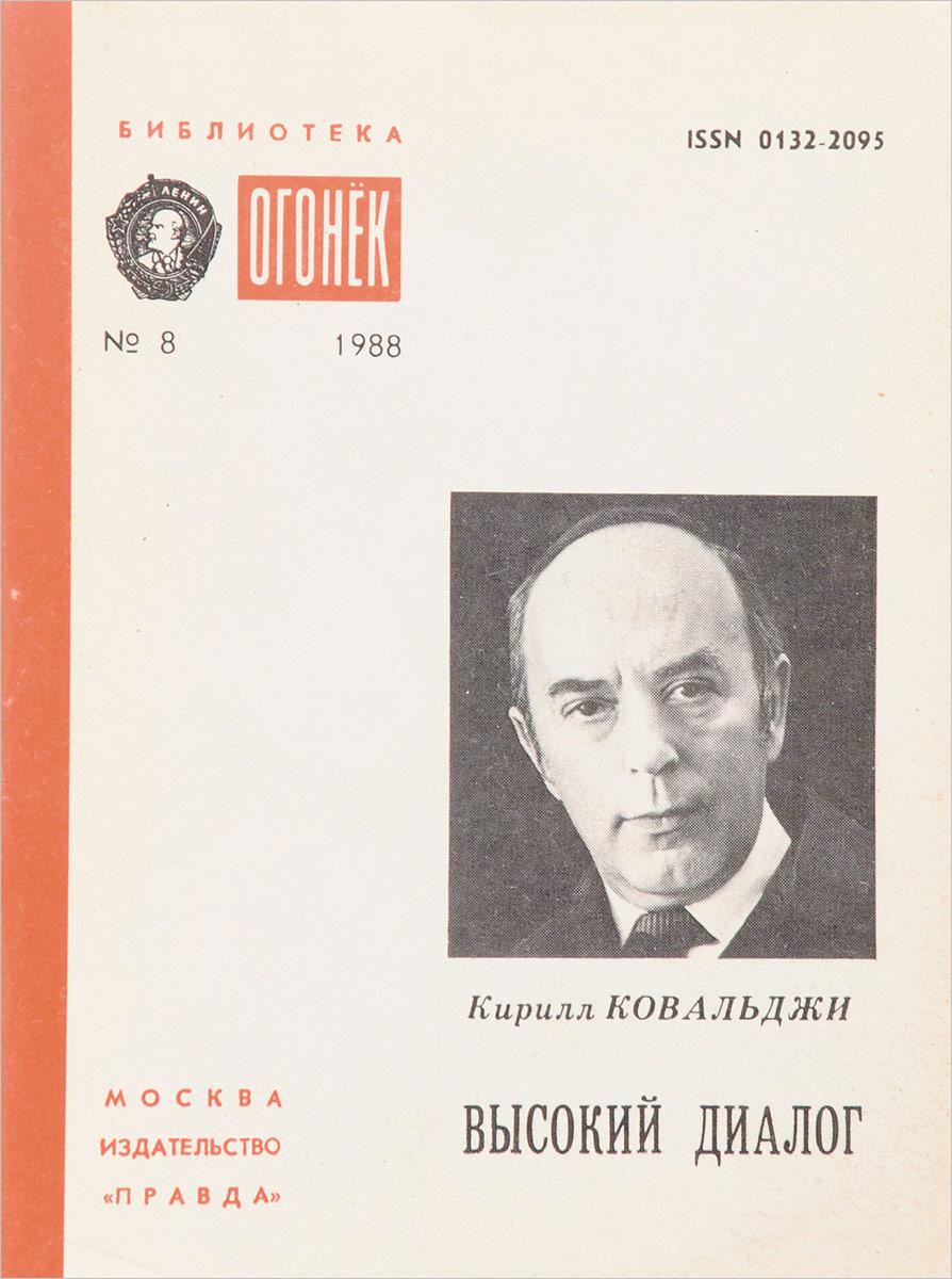 Кирилл Ковальджи Высокий диалог