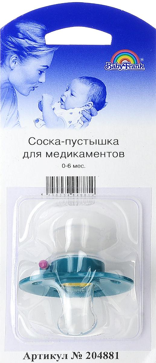 """Пустышка силиконовая для медикаментов """"Baby-Frank"""", ортодонтическая, от 0 до 6 месяцев, цвет в ассортименте"""