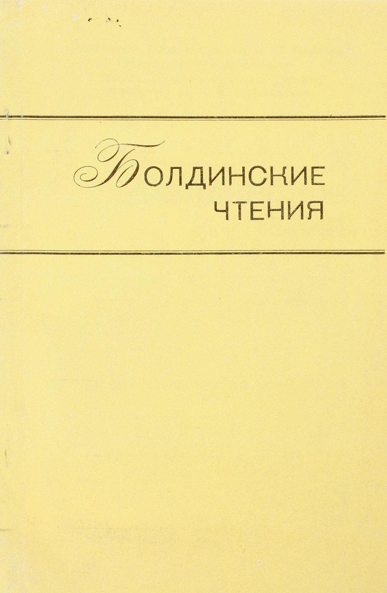Алексеев М П Болдинские чтения м алексеев тургенев и его современники