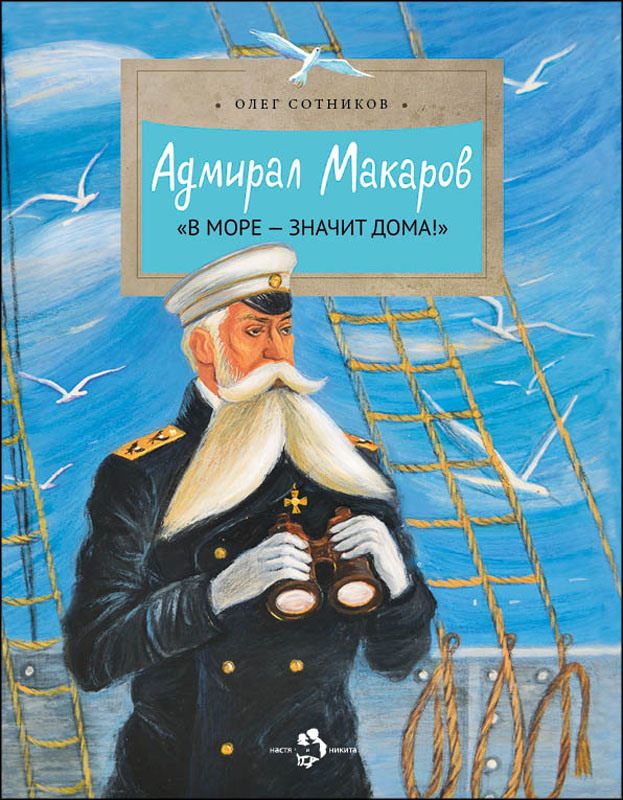 Олег Сотников Адмирал Макаров. В море - значит дома!