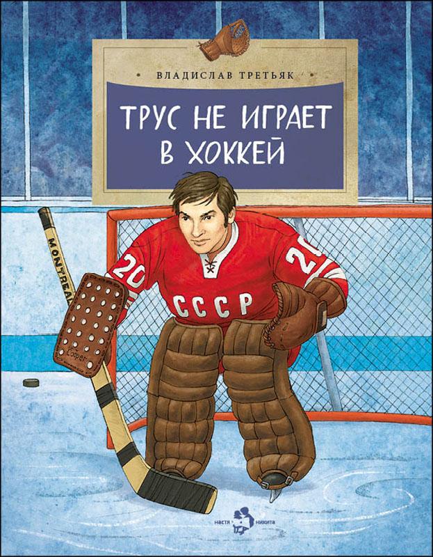 цена на Владислав Третьяк Трус не играет в хоккей