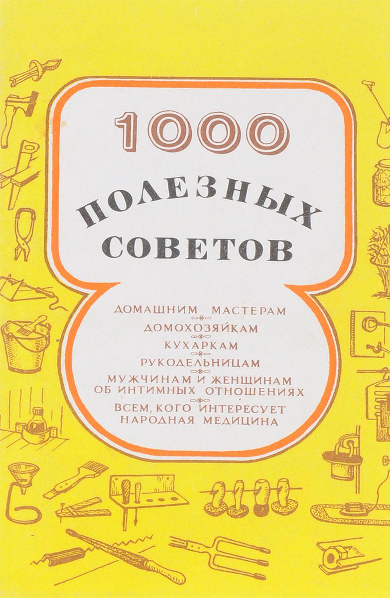 Александр Савельев, Юрий Оловянов, Александр Костылев 1000 полезных советов