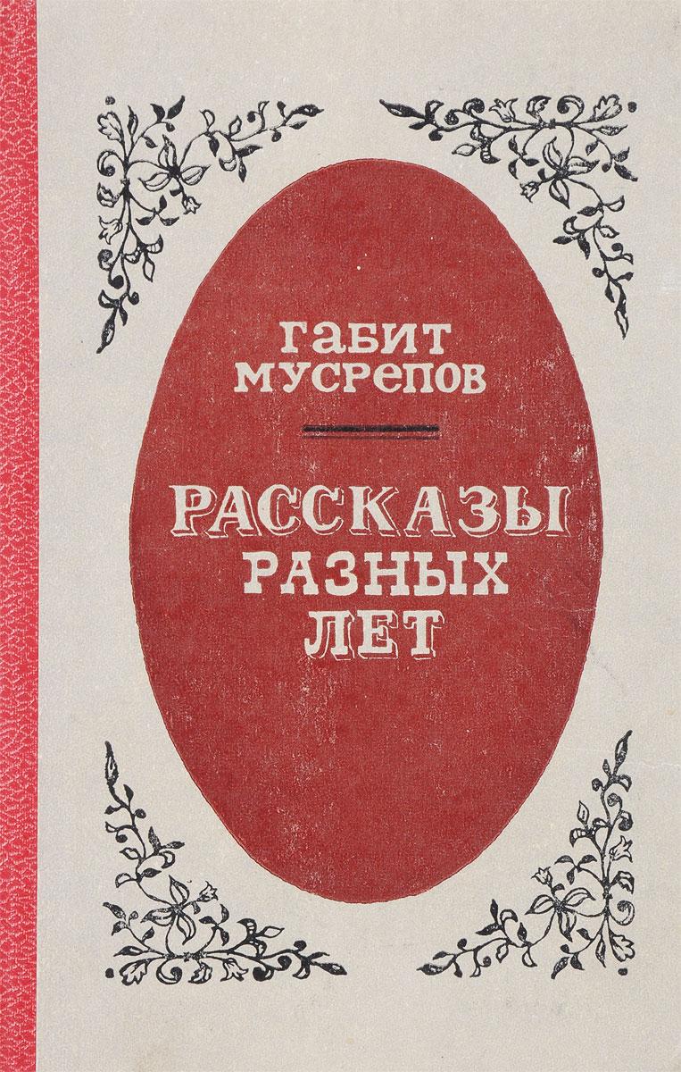 Габит Мусрепов Рассказы разных лет