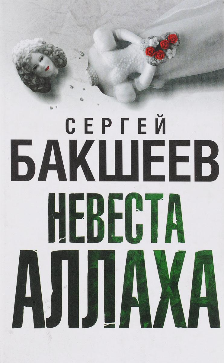 все цены на Сергей Бакшеев Невеста Аллаха онлайн