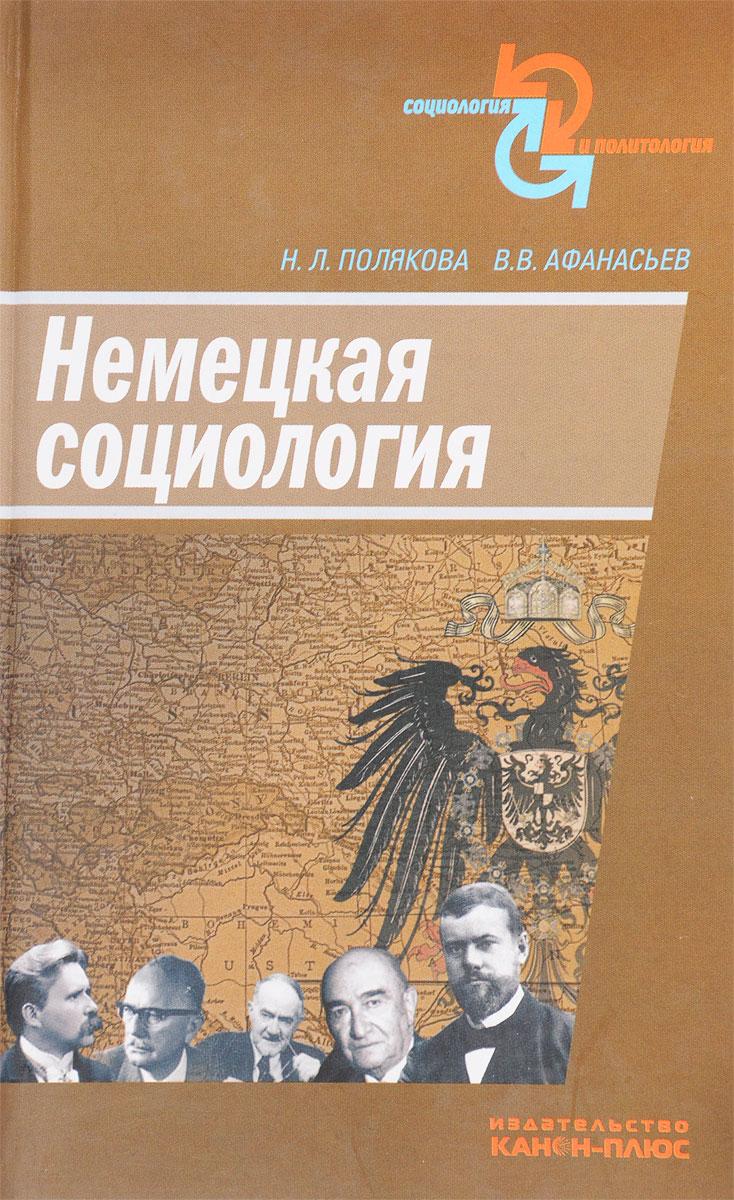 Немецкая социология н л полякова в в афанасьев немецкая социология
