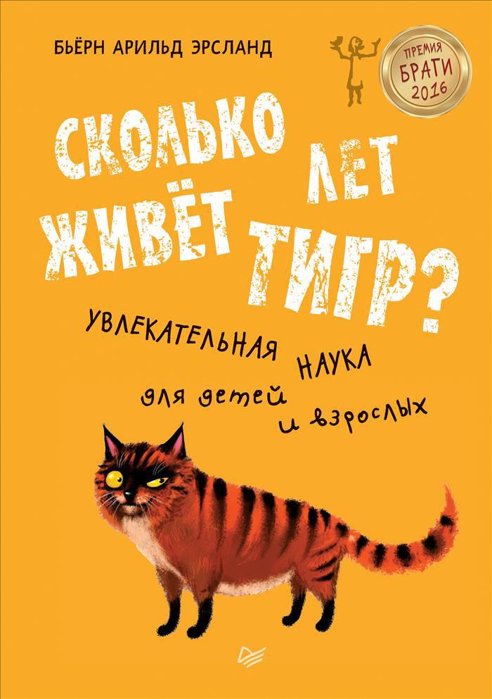 Сколько лет живет тигр? Увлекательная наука для детей и взрослых