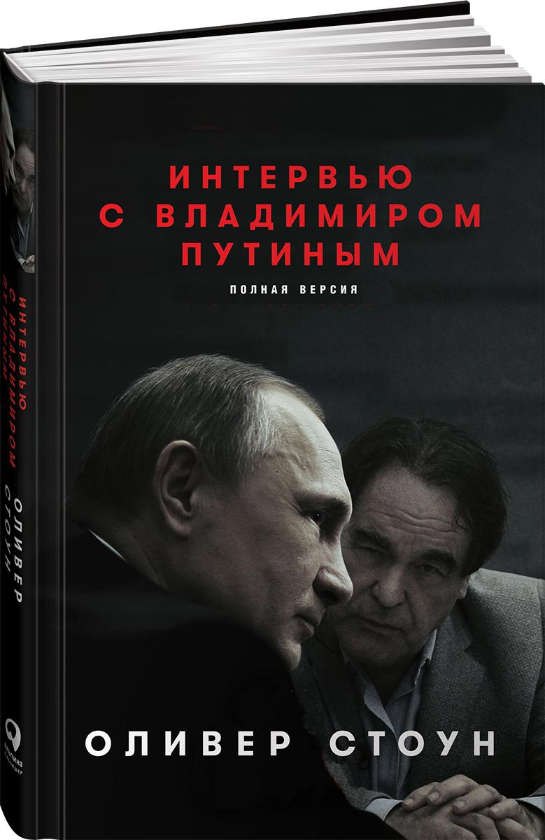 Оливер Стоун Интервью с Владимиром Путиным