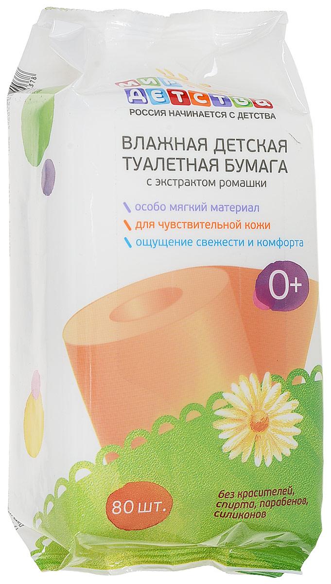 Мир детства Влажная детская туалетная бумага, с экстрактом ромашки, для чувствительной кожи, 80 шт
