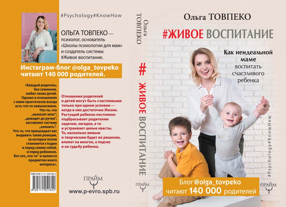 Книга #Живое воспитание. Как неидеальной маме воспитать счастливого ребенка. Ольга Товпеко
