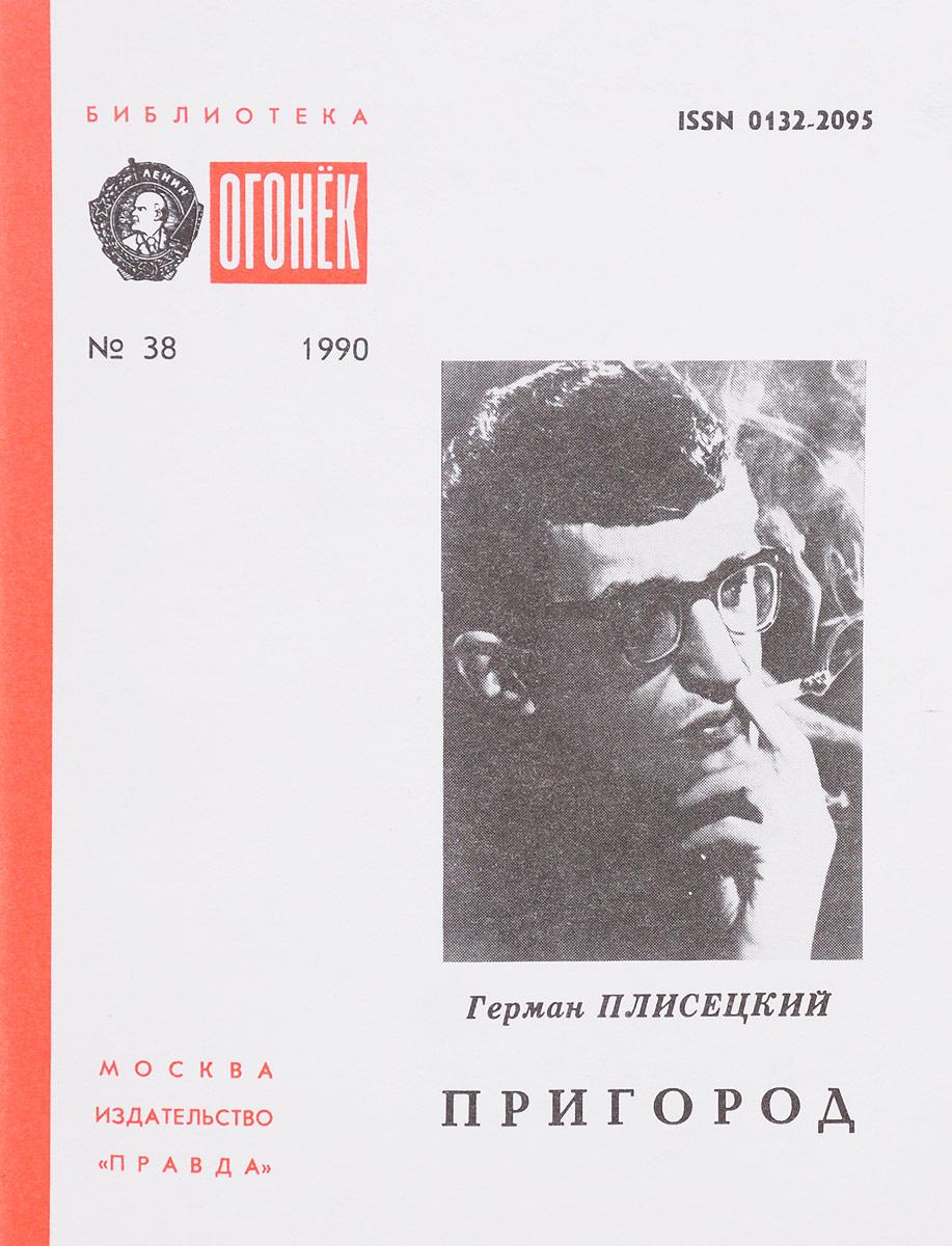 Г.Плисецкий № 38 Пригород
