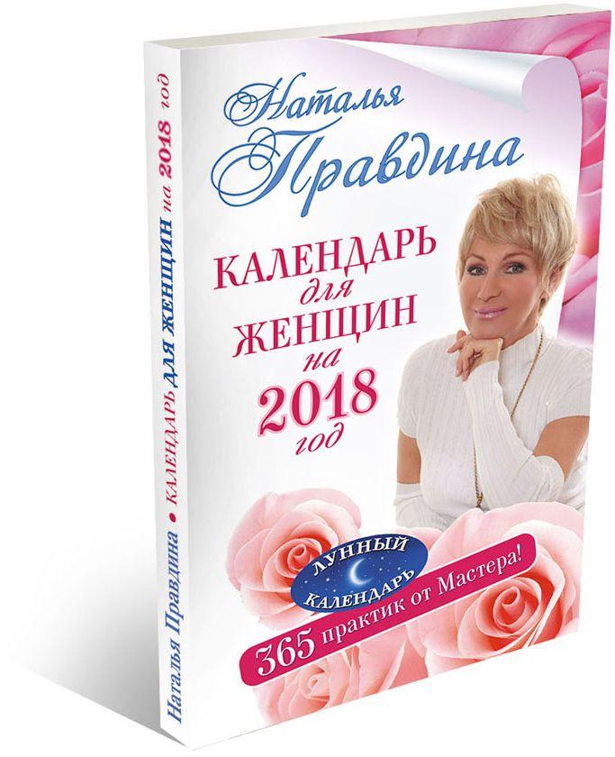 Календарь для женщин на 2018 год. 365 практик от Мастера. Лунный календарь. Уцененный товар | Правдина Наталия Борисовна