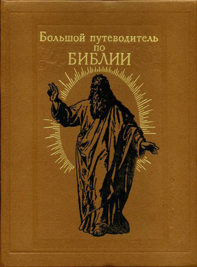 Большой путеводитель по Библии азимов а путеводитель по библии