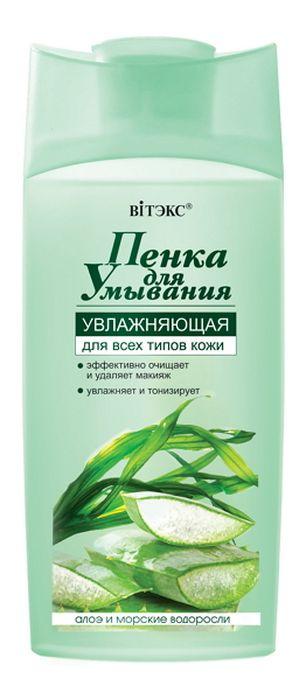 Витэкс Алоэ и Морские водоросли Пенка для умывания увлажняющдля всех типов кожиа, 275 мл