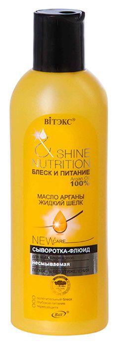 Витэкс Блеск и Питание Сыворотка-флюид Масло арганы+жидкий шелк для всех типов волос несмываемая, 200 мл