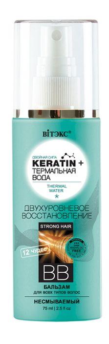 Витэкс Keratin&Термальная Вода ВВ бальзам для всех типов волос Двухуровневое восстановлениенесмываемый, 75 мл витэкс keratin