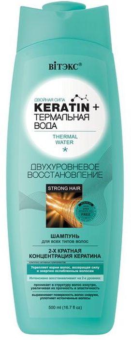 Витэкс Keratin&Термальная Вода Шампунь для всех типов волос Двухуровневое восстановление , 500 мл витэкс keratin