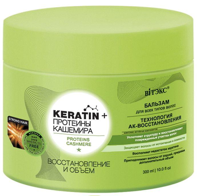 Витэкс Keratin& Протеины Кашемира Бальзам для всех типов волос Восстановление и Объем, 300 мл витэкс keratin
