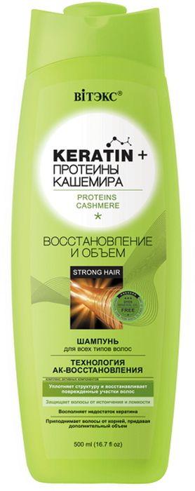 """Витэкс Keratin& Протеины Кашемира Шампунь для всех типов волос """"Восстановление и Объем """", 500 мл"""