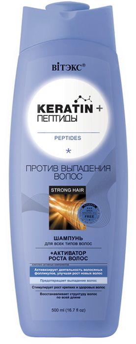 Витэкс Keratin&Пептиды Шампунь для всех типов волос против выпадения волос, 500 мл витэкс keratin