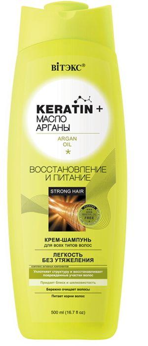 Витэкс Keratin& Масло Арганы Крем-Шампунь для всех типов волос Восстановление и питание , 500 мл витэкс keratin