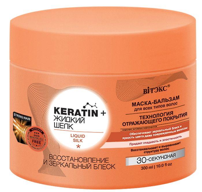 Витэкс Keratin&Жидкий Шелк Маска-бальзам для всех типов волос Восстановление и зеркальный блеск, 300 мл витэкс keratin