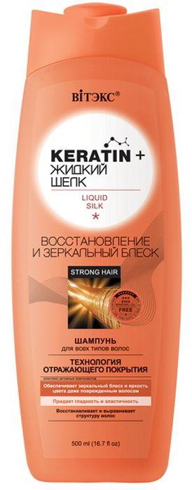 Витэкс Keratin&Жидкий Шелк Шампунь для всех типов волос Восстановление и зеркальный блеск , 500 мл витэкс keratin