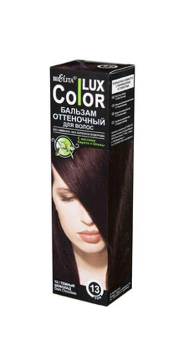 Бальзам для волос Белита оттеночный, тон 13 темный шоколад, 100 мл