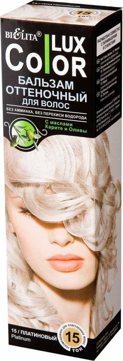 Бальзам для волос Белита оттеночный, тон 15 платиновый, 100 мл