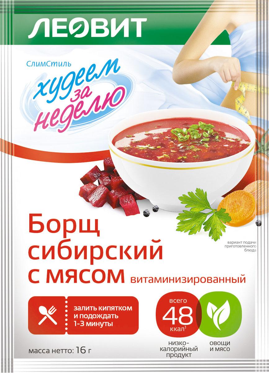 БиоСлимика Борщ сибирский с мясом витаминизированный, 16 г леовит биослимика батончик овощной ризотто с томатом 25г